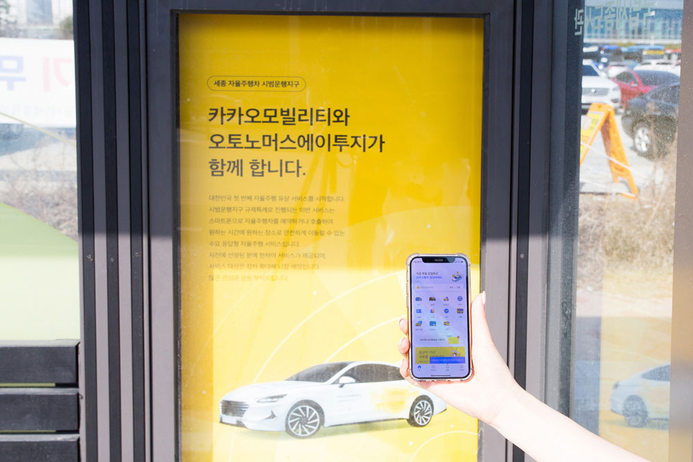 Autonomous a2z Co., Ltd. Sejong
